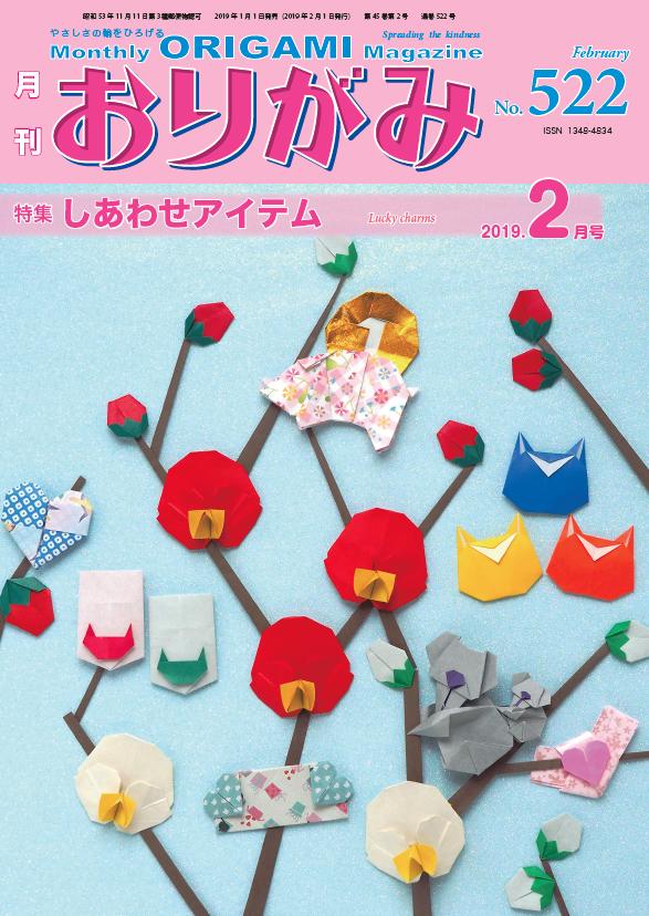 f:id:origami-noa:20190205141333p:plain
