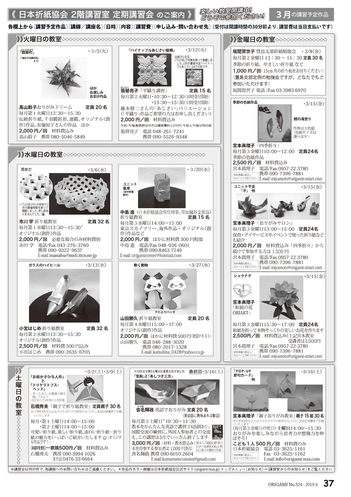 f:id:origami-noa:20190228152735j:plain
