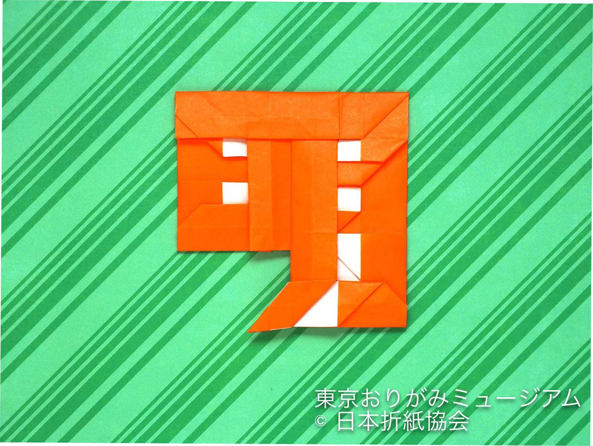 f:id:origami-noa:20190402153919j:plain