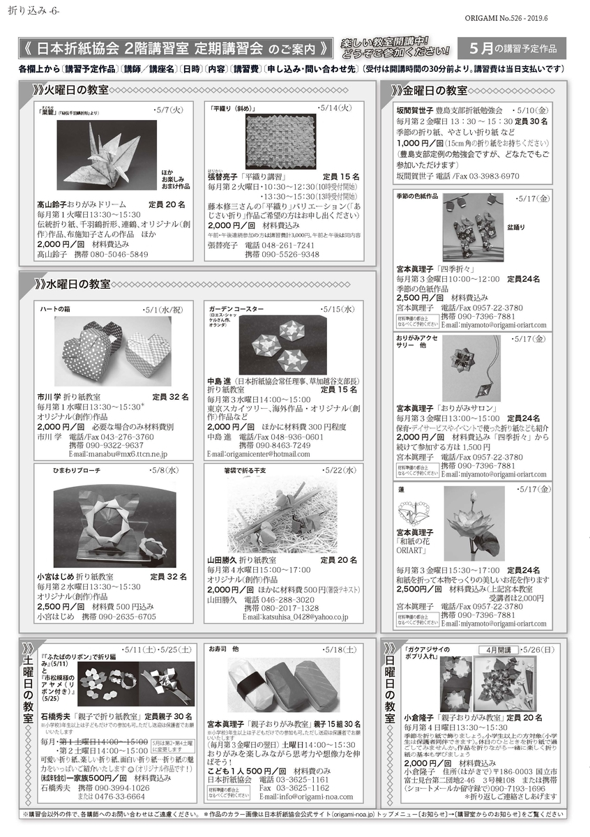 f:id:origami-noa:20190426172824j:plain