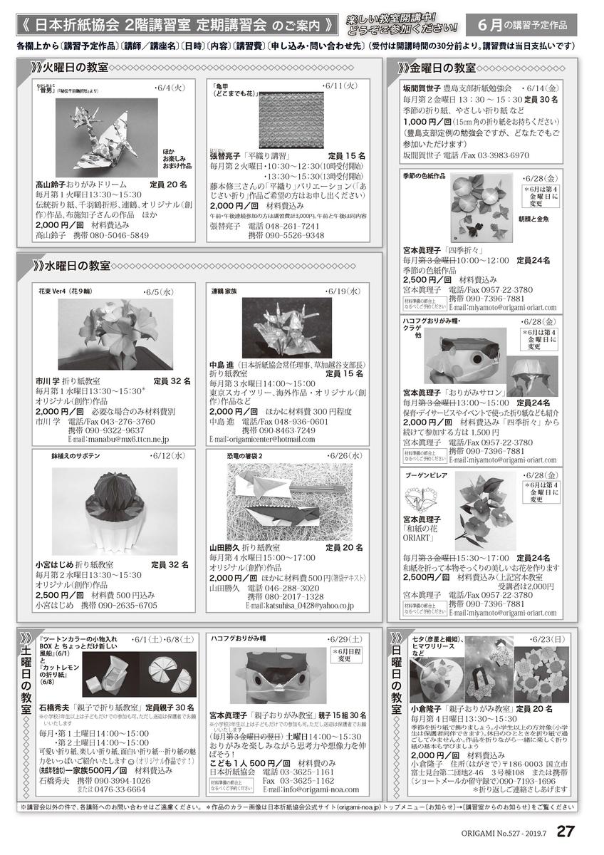 f:id:origami-noa:20190605100137j:plain