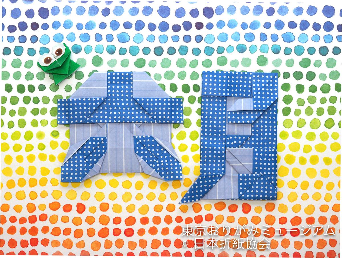 f:id:origami-noa:20190605102101j:plain