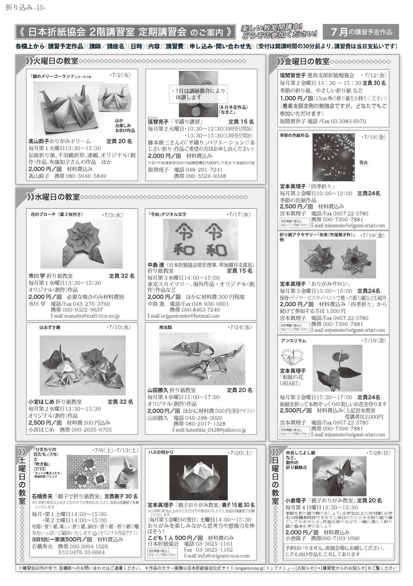 f:id:origami-noa:20190628183926j:plain
