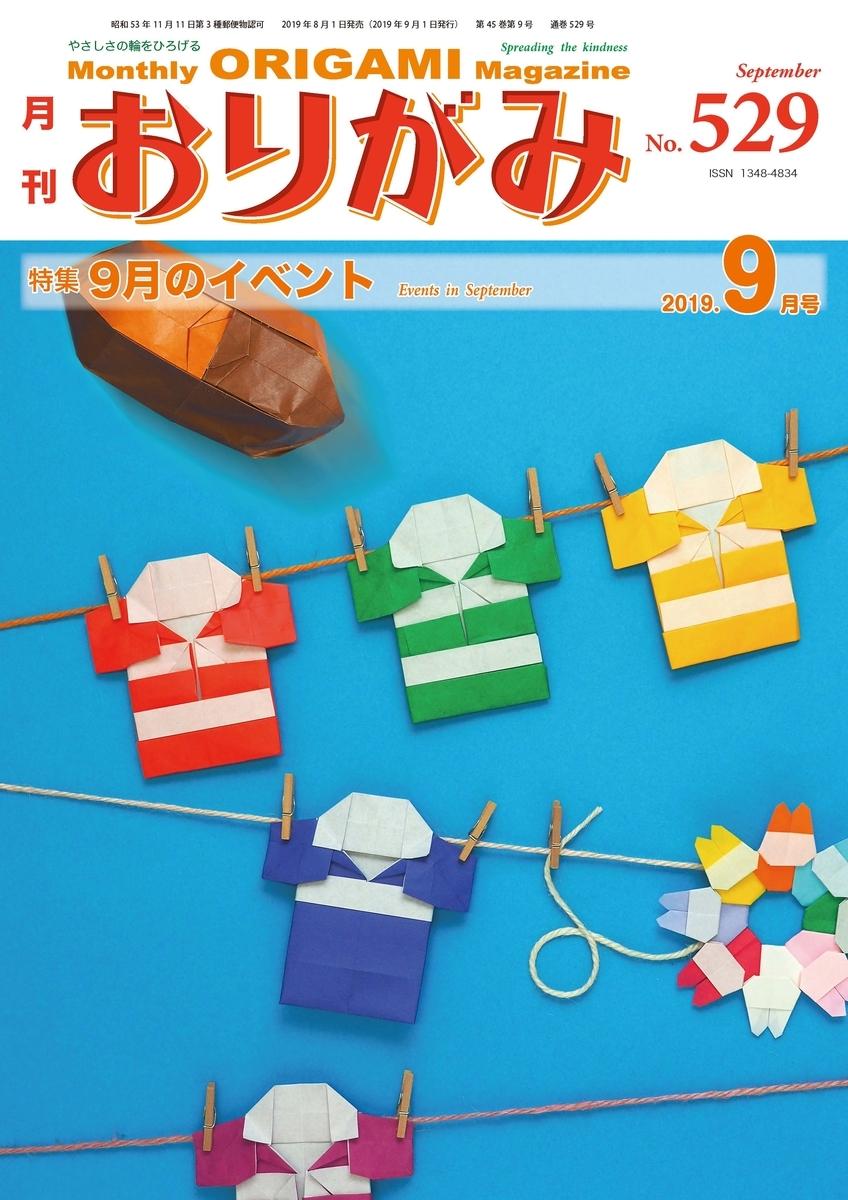 f:id:origami-noa:20190903140741j:plain