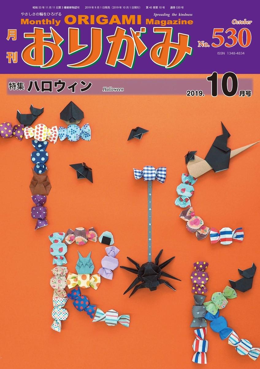 f:id:origami-noa:20191002141622j:plain