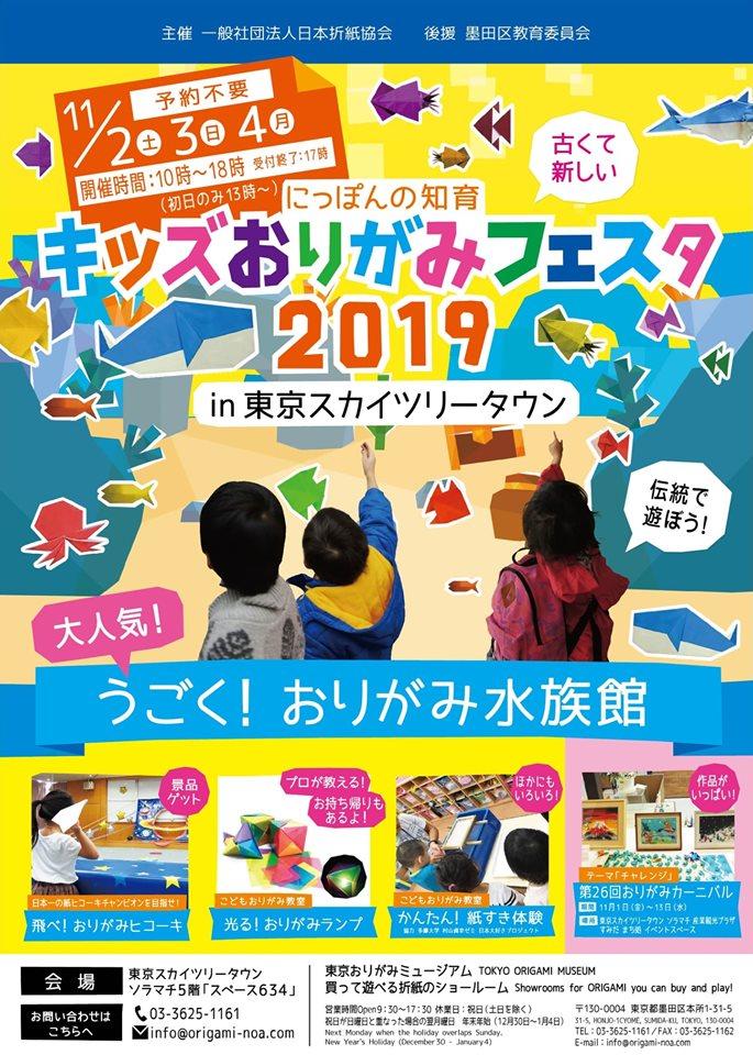 f:id:origami-noa:20191029113507j:plain