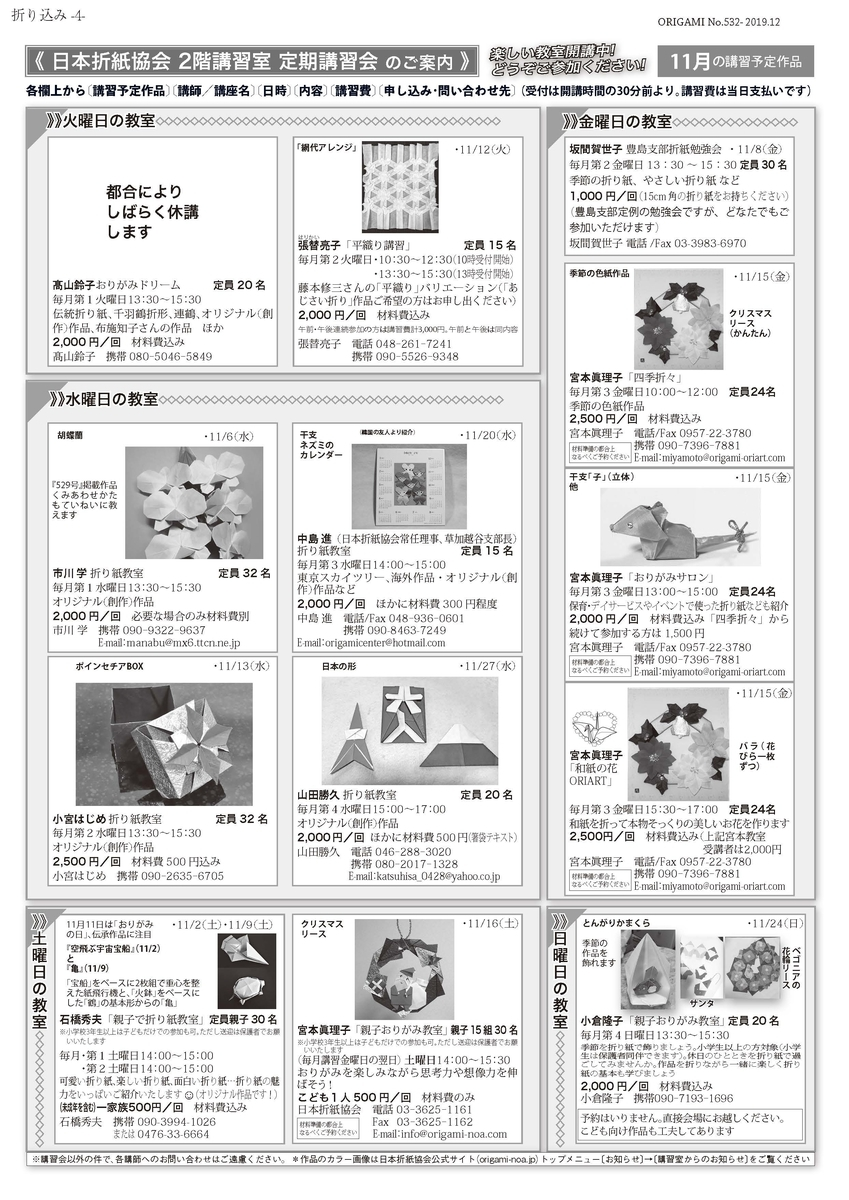 f:id:origami-noa:20191105153809j:plain