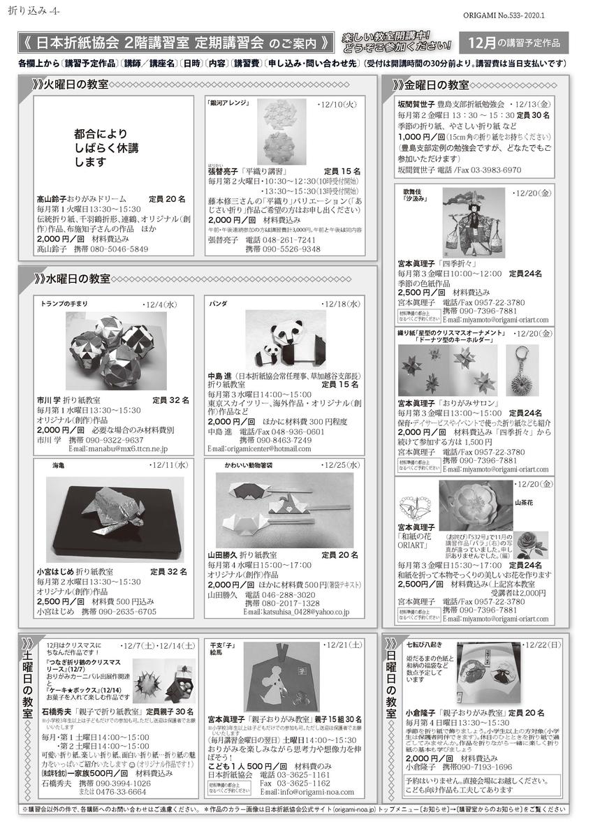 f:id:origami-noa:20191203140518j:plain