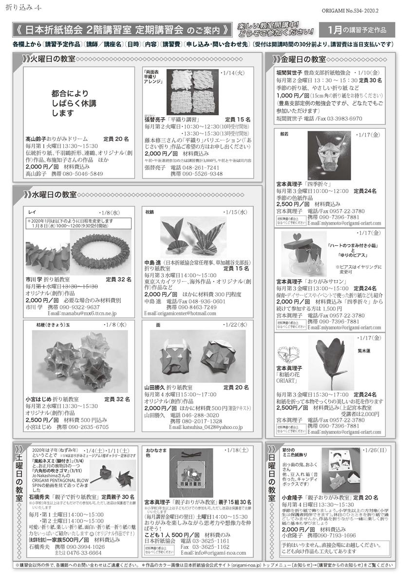 f:id:origami-noa:20200107172345j:plain