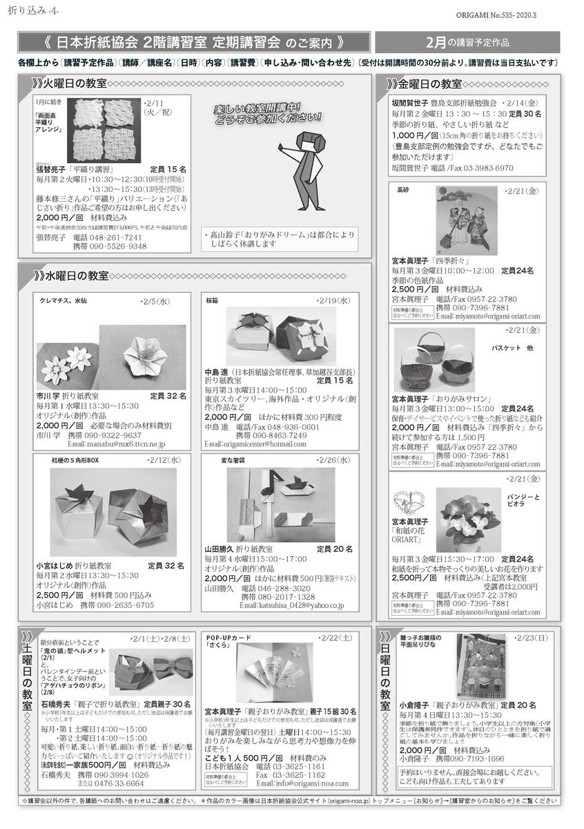 f:id:origami-noa:20200204150754j:plain