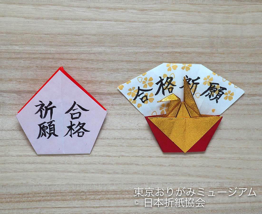 f:id:origami-noa:20200204154807j:plain