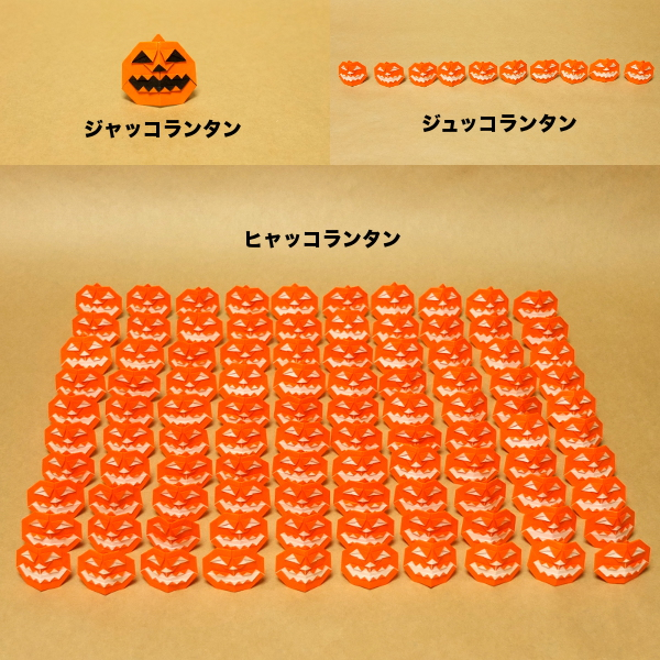 f:id:origami:20141031222220j:image
