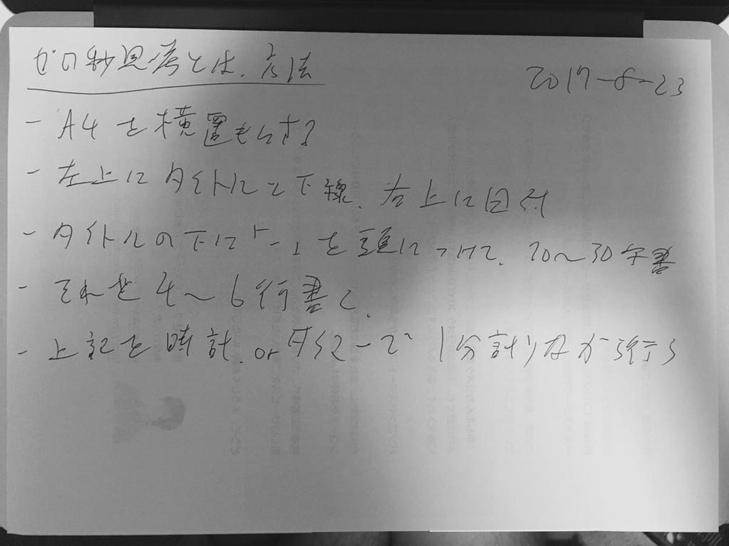 f:id:orihikadichu:20170825223513j:plain