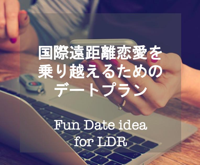 国際遠距離恋愛 デートプラン 遠距離恋愛 国際恋愛 Skype ビデオコール date plan LDR long distance relationship