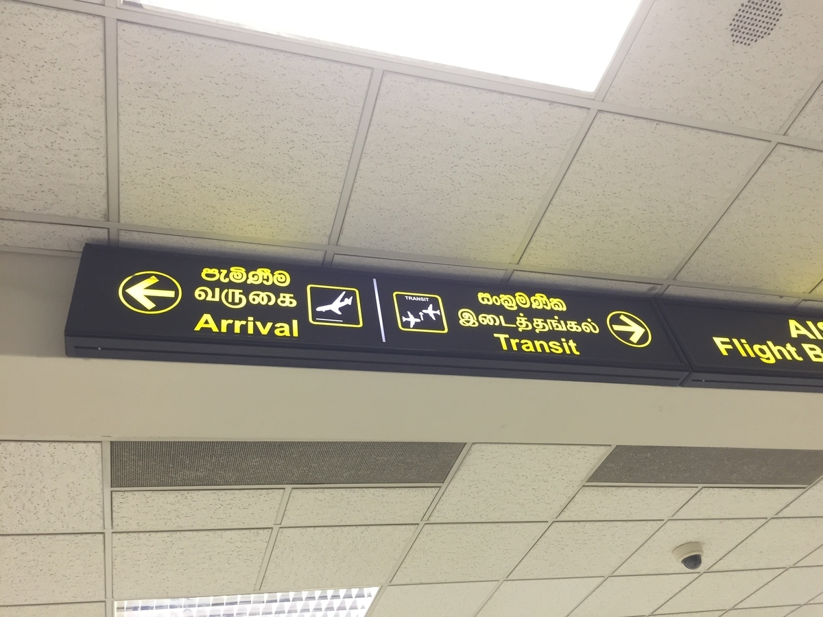 スリランカ sri lanka travel 空港 ariport