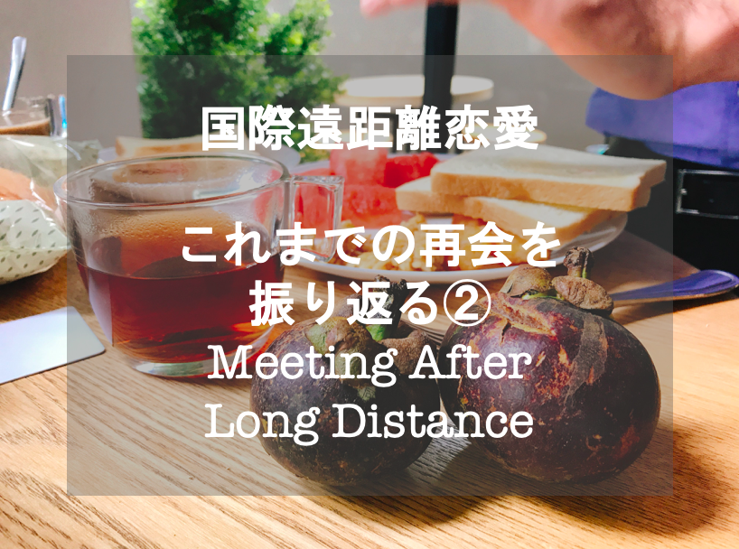 ORi ブログ 国際恋愛 国際遠距離恋愛