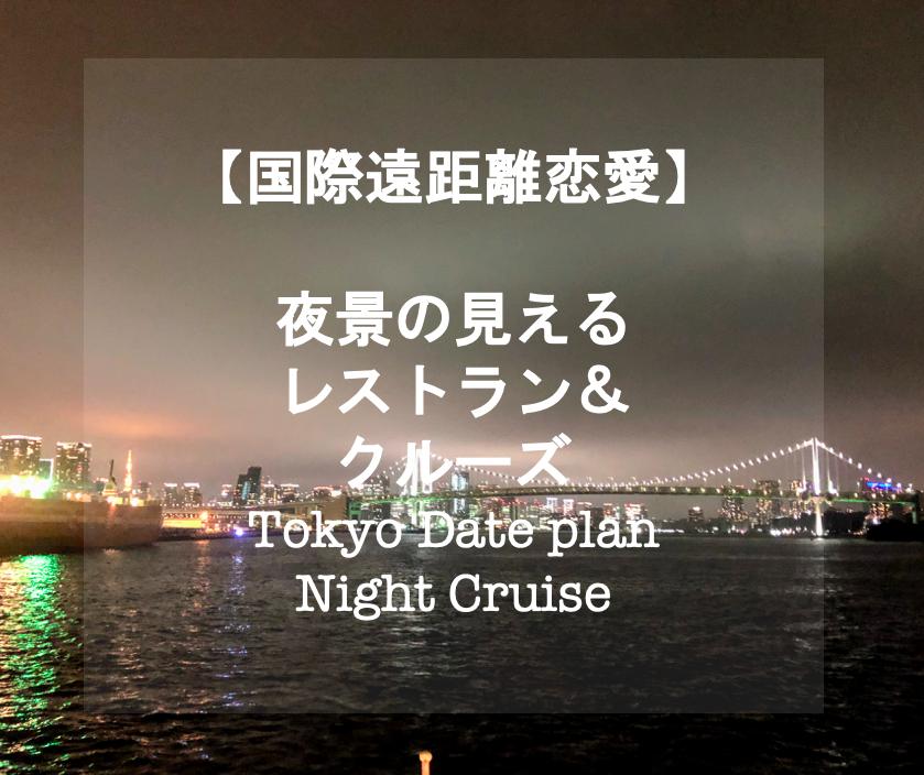 デート クルーズ 東京 遠距離恋愛 恋愛 国際カップル