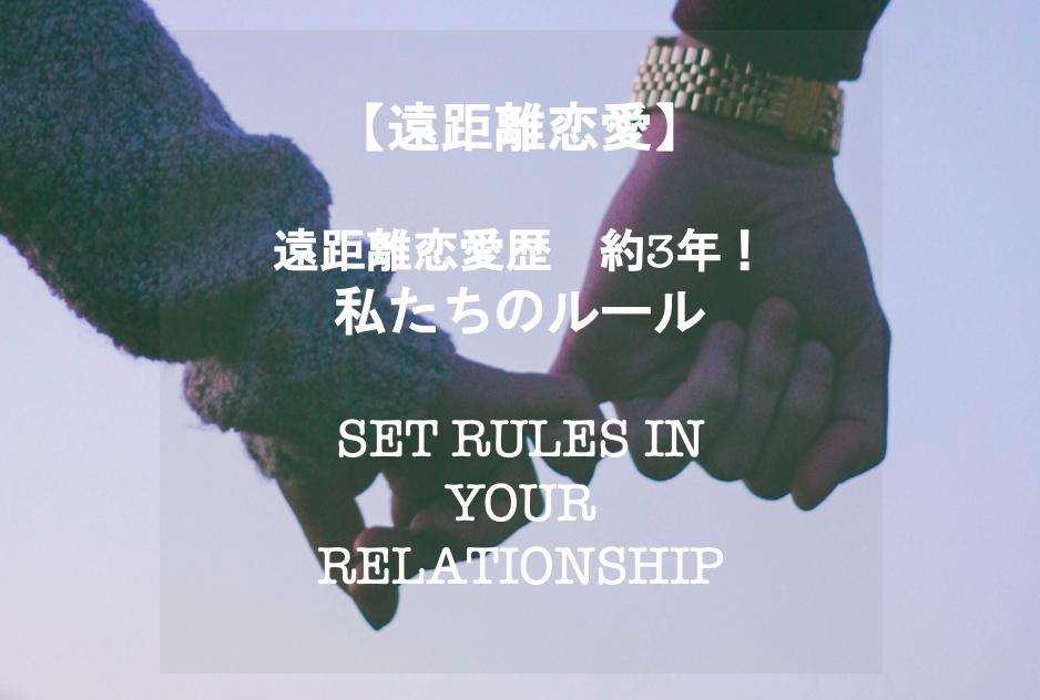 国際遠距離恋愛 デート プラン 遠距離恋愛 国際恋愛  international love LDR long distance relationship date idea tips 再会 オーストラリア 久しぶりの再会