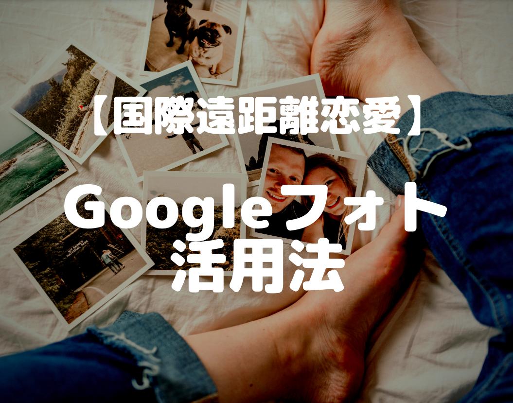Googleフォト GooglePhoto グーグルフォト