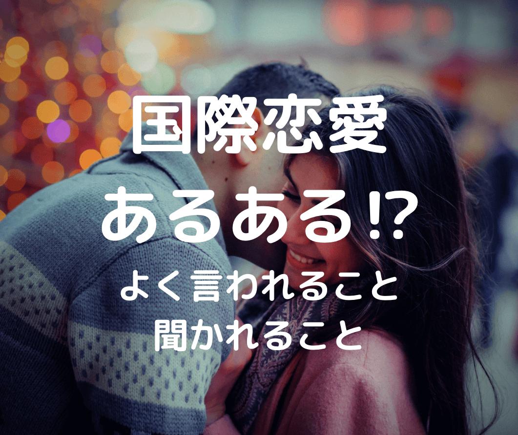国際恋愛あるある 質問 よく言われること 聞かれること 遠距離 国際カップル