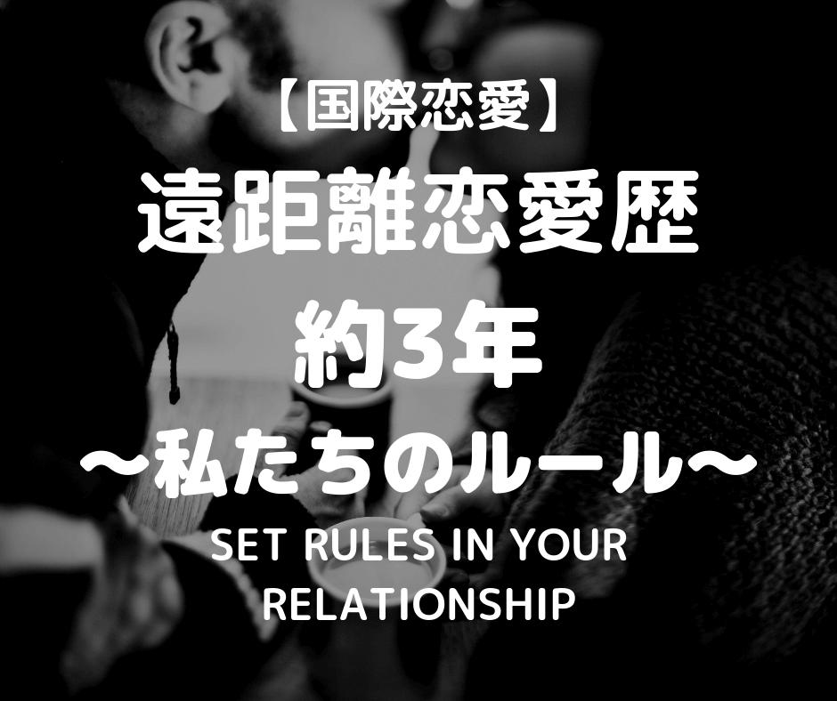 国際遠距離恋愛 デート ルール 遠距離恋愛 国際恋愛  international love LDR long distance relationship date idea tips 再会 オーストラリア 久しぶりの再会