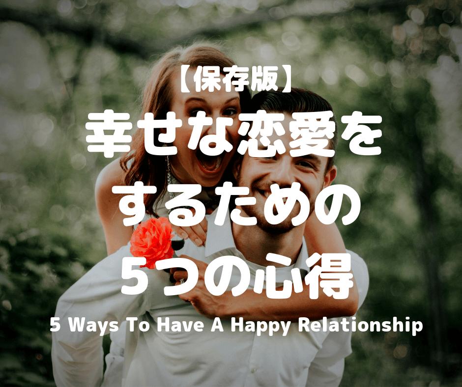 幸せな恋愛 心得 こつ デート 遠距離恋愛 国際恋愛  international love LDR long distance relationship date idea tips 再会 オーストラリア 久しぶりの再会