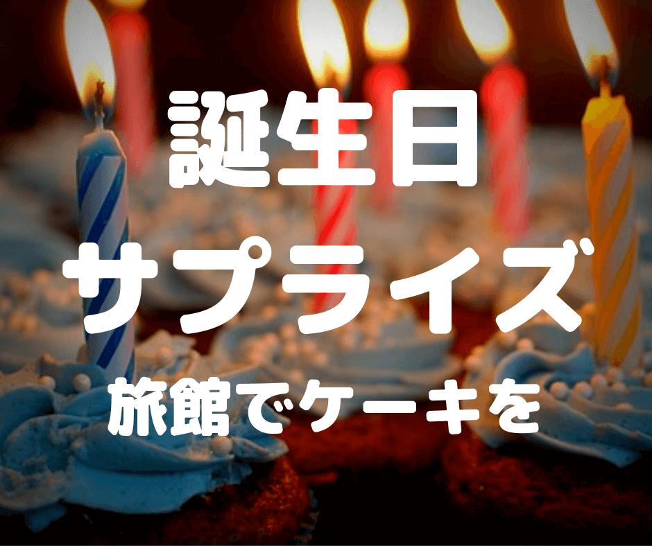 誕生日 サプライズ ケーキ 配達