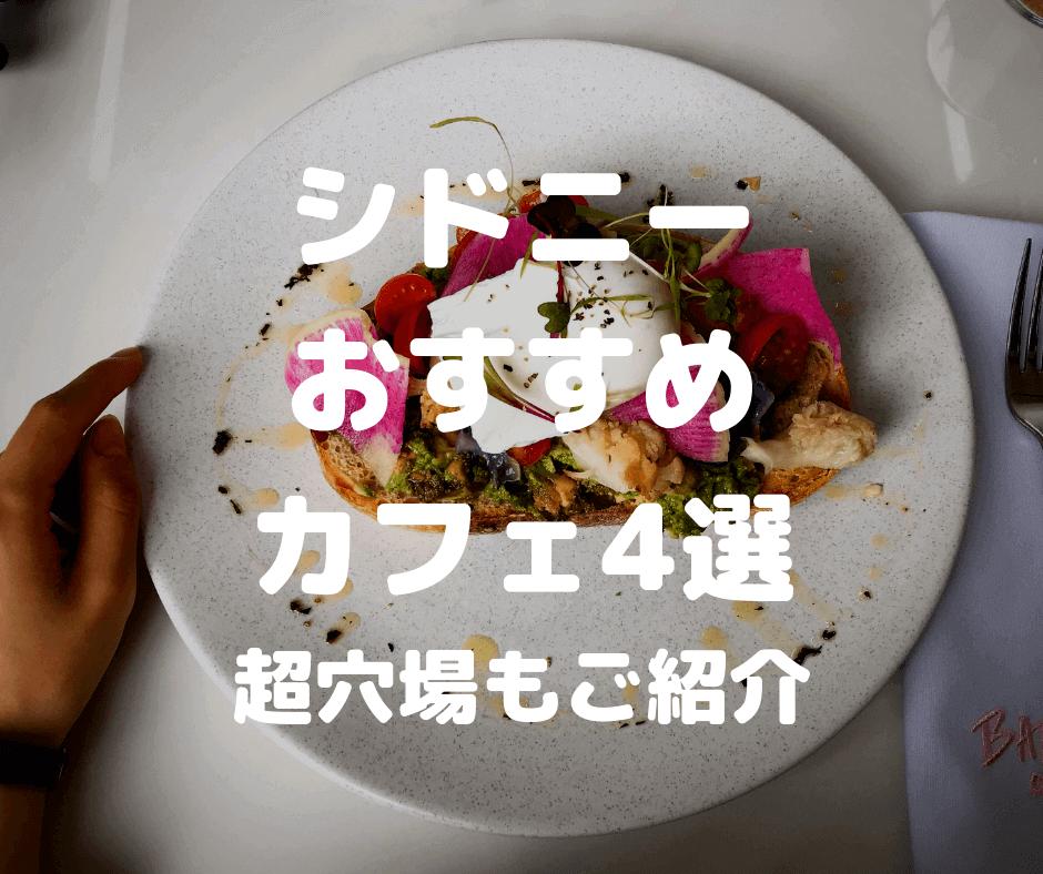 シドニー おすすめカフェ インスタ映え 穴場 Sydney Cafe