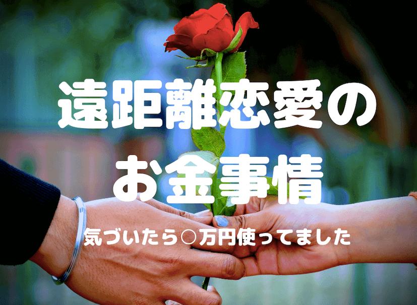 国際遠距離恋愛 お金 Money かかったお金 遠距離恋愛 国際恋愛  international love LDR long distance relationship date idea tips