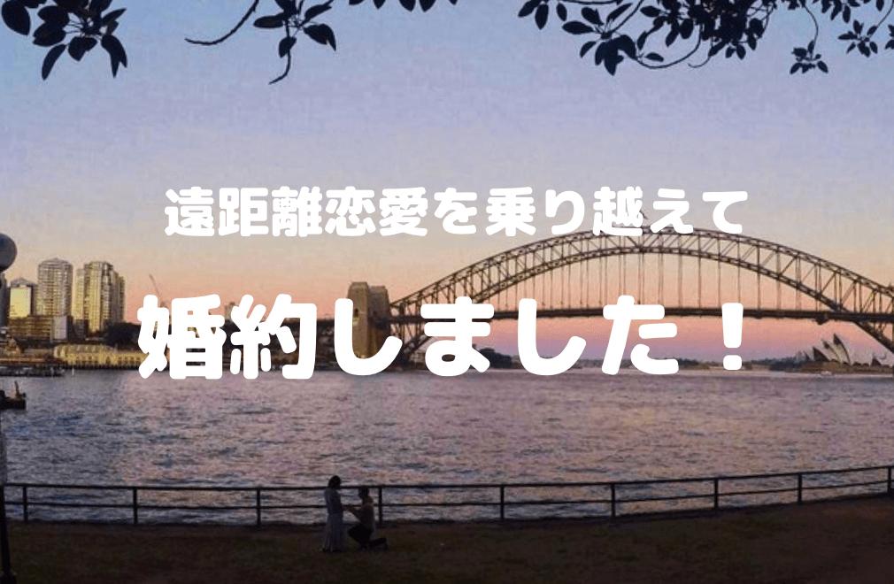 国際遠距離恋愛 婚約 結婚 遠距離恋愛 国際恋愛  international love LDR long distance relationship date idea tips 再会 オーストラリア