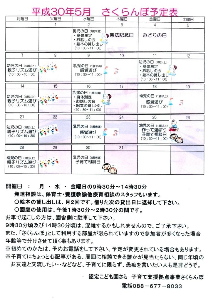 f:id:orion-sakuranbo:20180512095444j:plain