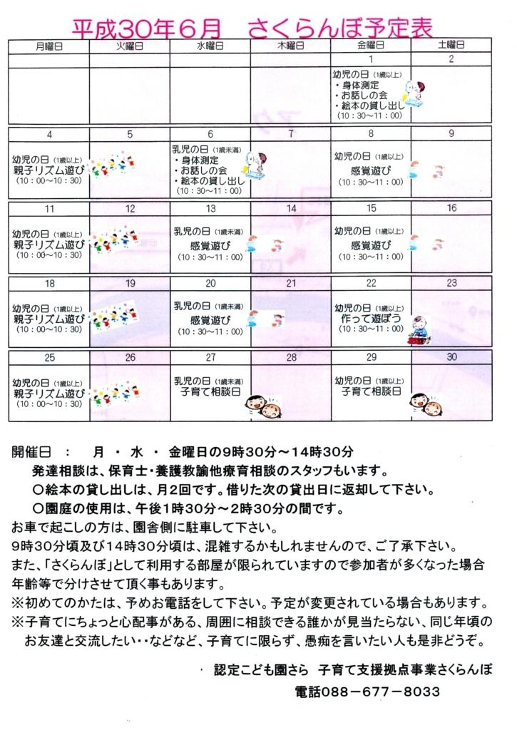 f:id:orion-sakuranbo:20180605102638j:plain