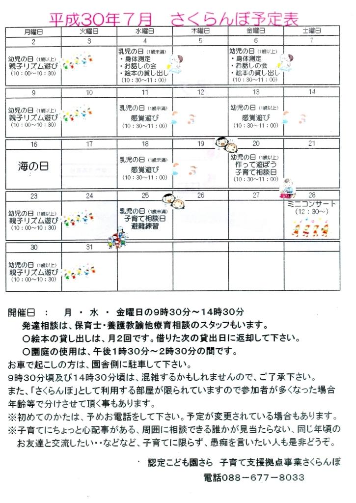 f:id:orion-sakuranbo:20180623102747j:plain