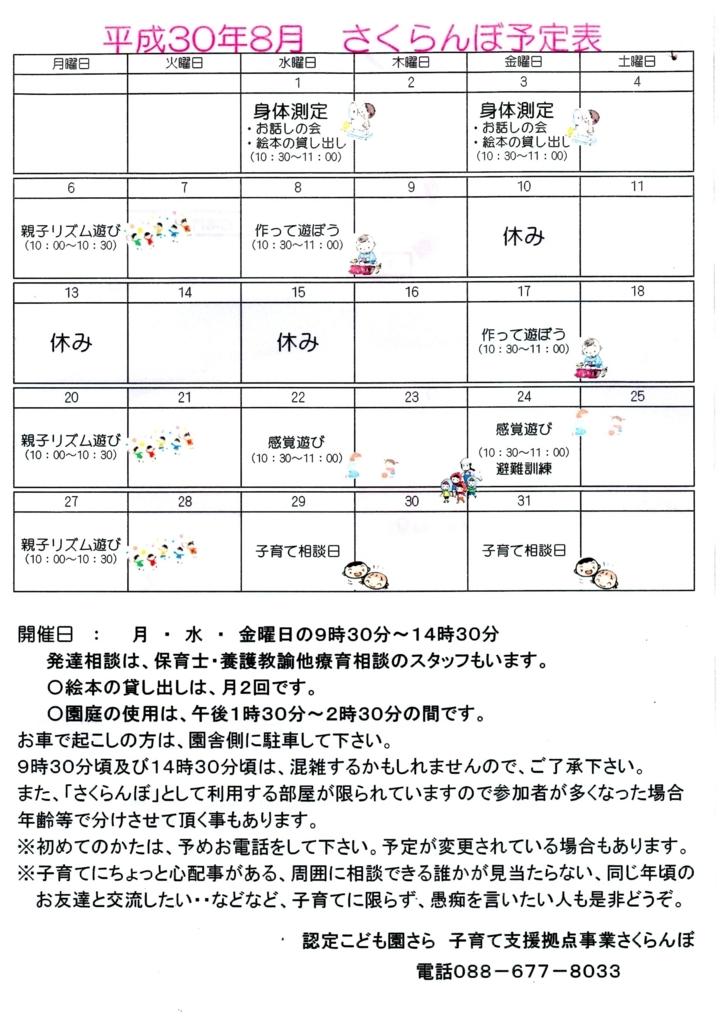 f:id:orion-sakuranbo:20180812110401j:plain