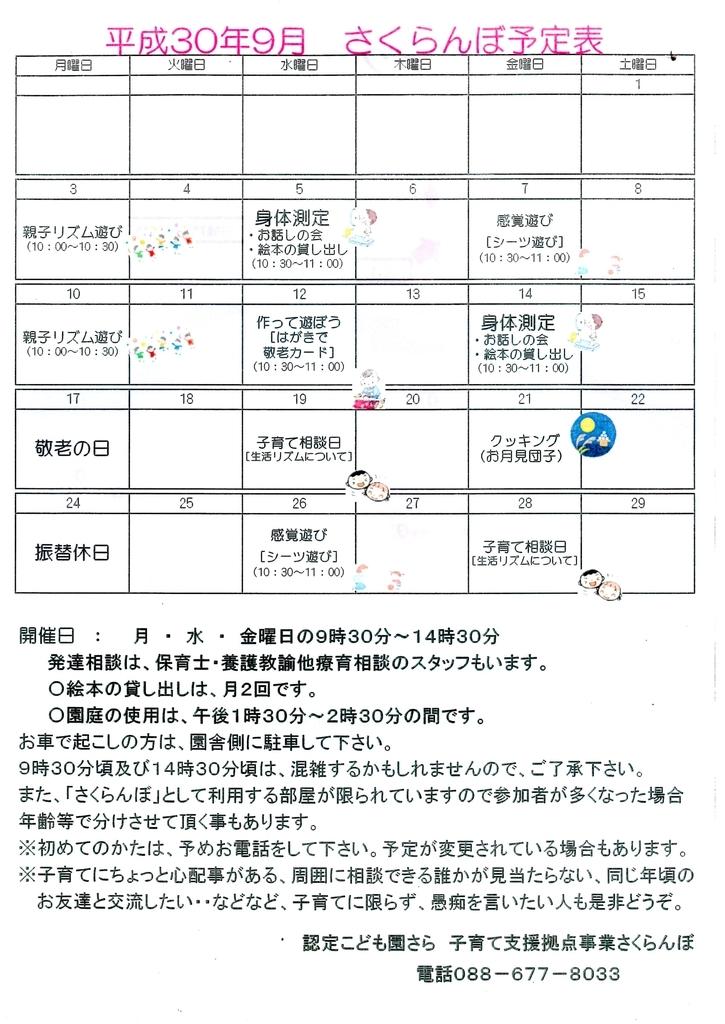 f:id:orion-sakuranbo:20180908102042j:plain