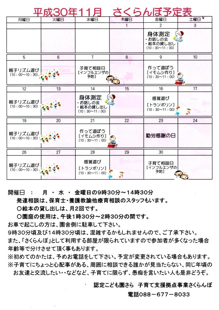f:id:orion-sakuranbo:20181102100437j:plain