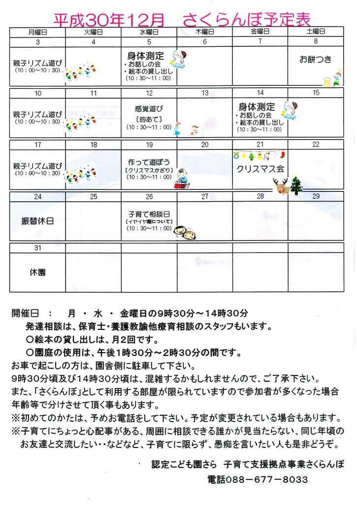 f:id:orion-sakuranbo:20181206121110j:plain