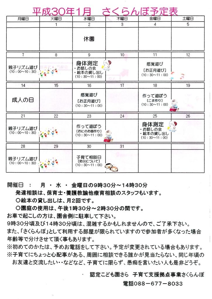 f:id:orion-sakuranbo:20190110092736j:plain