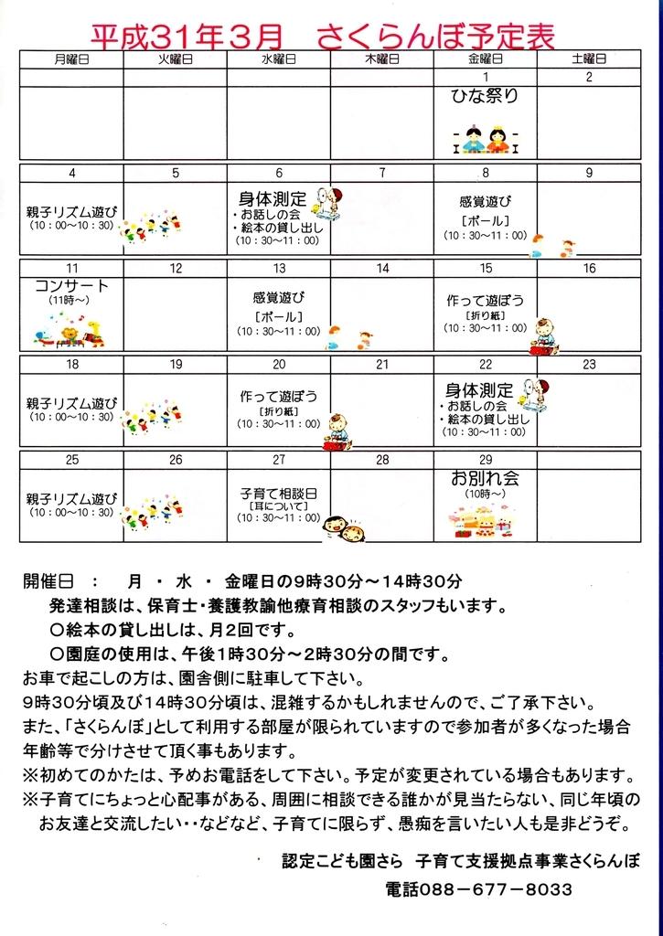 f:id:orion-sakuranbo:20190301112600j:plain