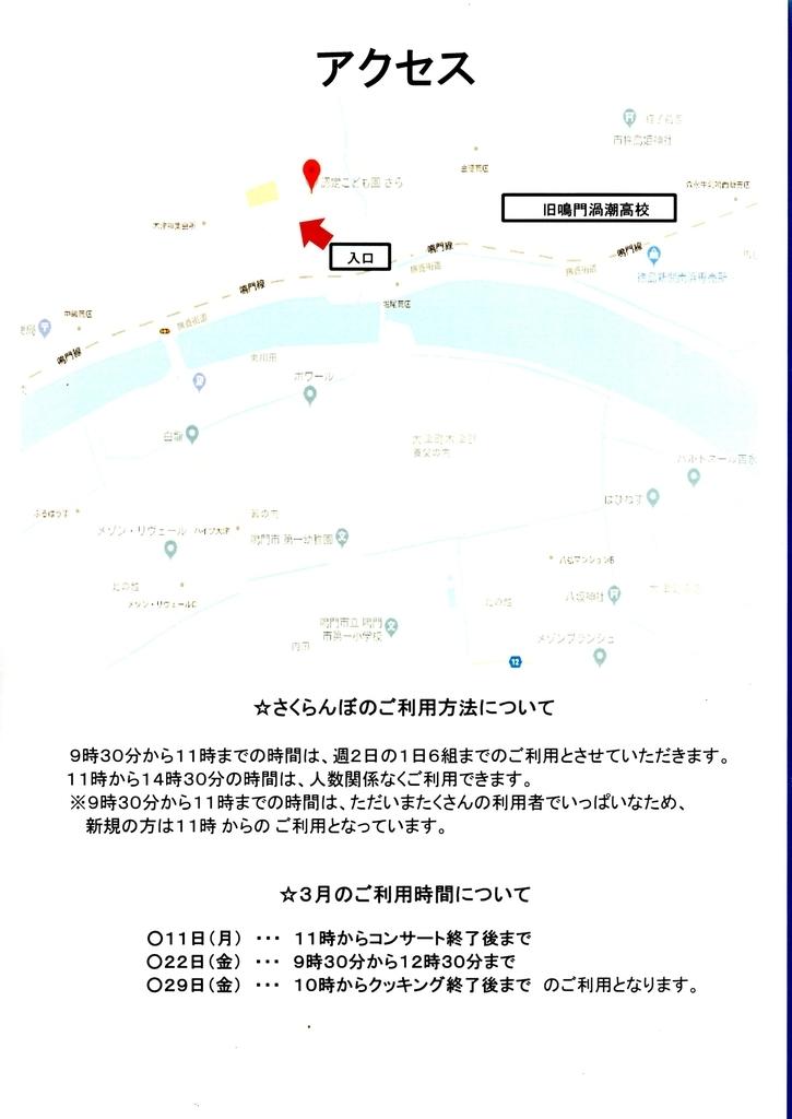 f:id:orion-sakuranbo:20190301112635j:plain