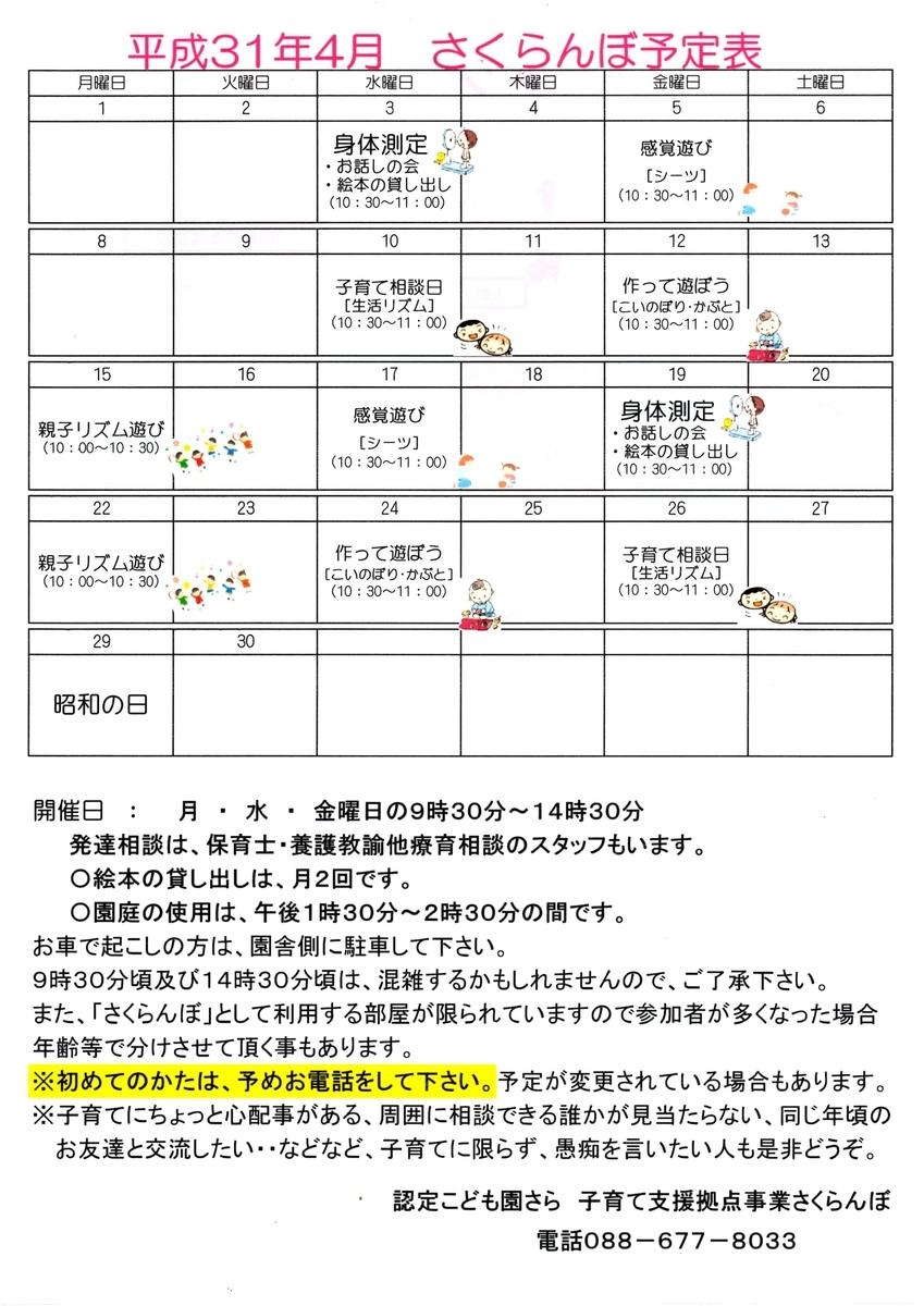 f:id:orion-sakuranbo:20190326100838j:plain