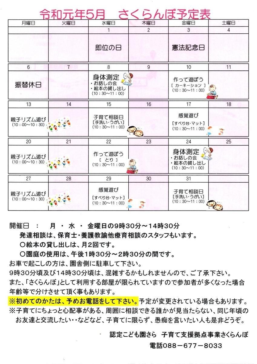 f:id:orion-sakuranbo:20190426120337j:plain