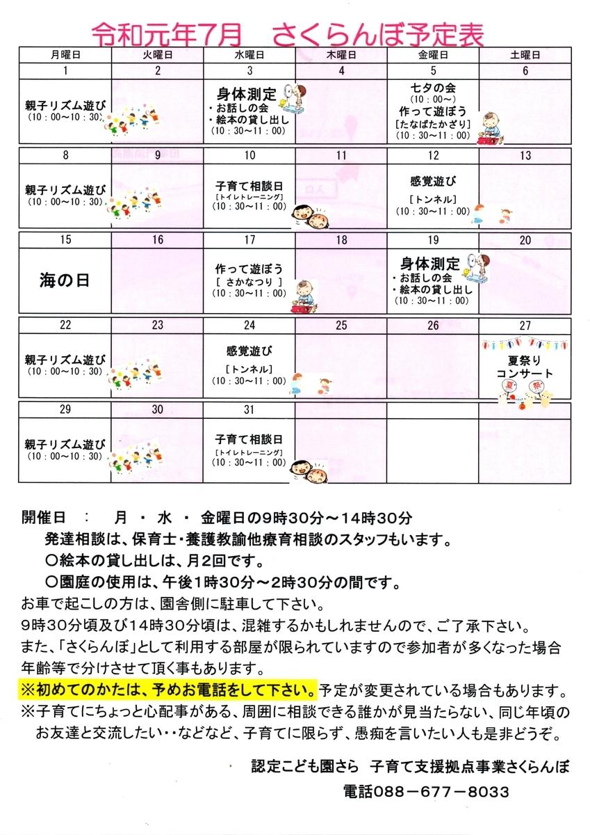 f:id:orion-sakuranbo:20190625101319j:plain
