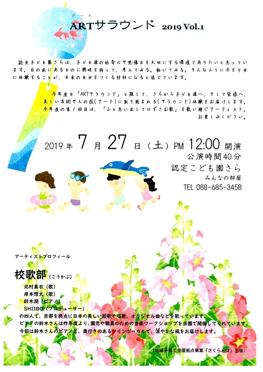 f:id:orion-sakuranbo:20190713101127j:plain