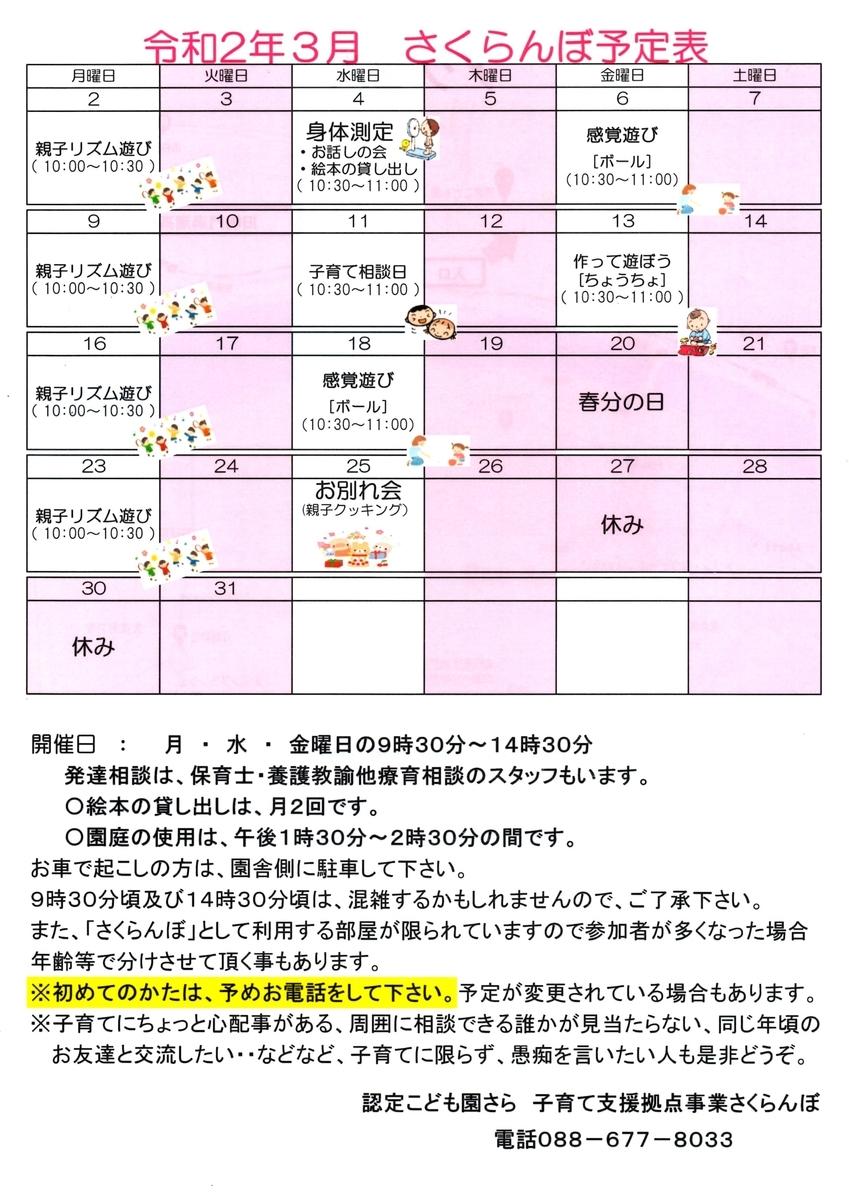 f:id:orion-sakuranbo:20200227100403j:plain