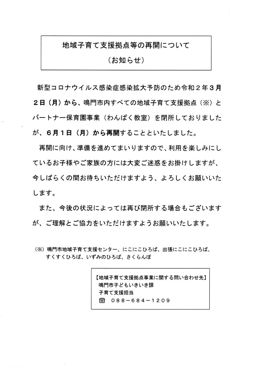 f:id:orion-sakuranbo:20200519115145j:plain