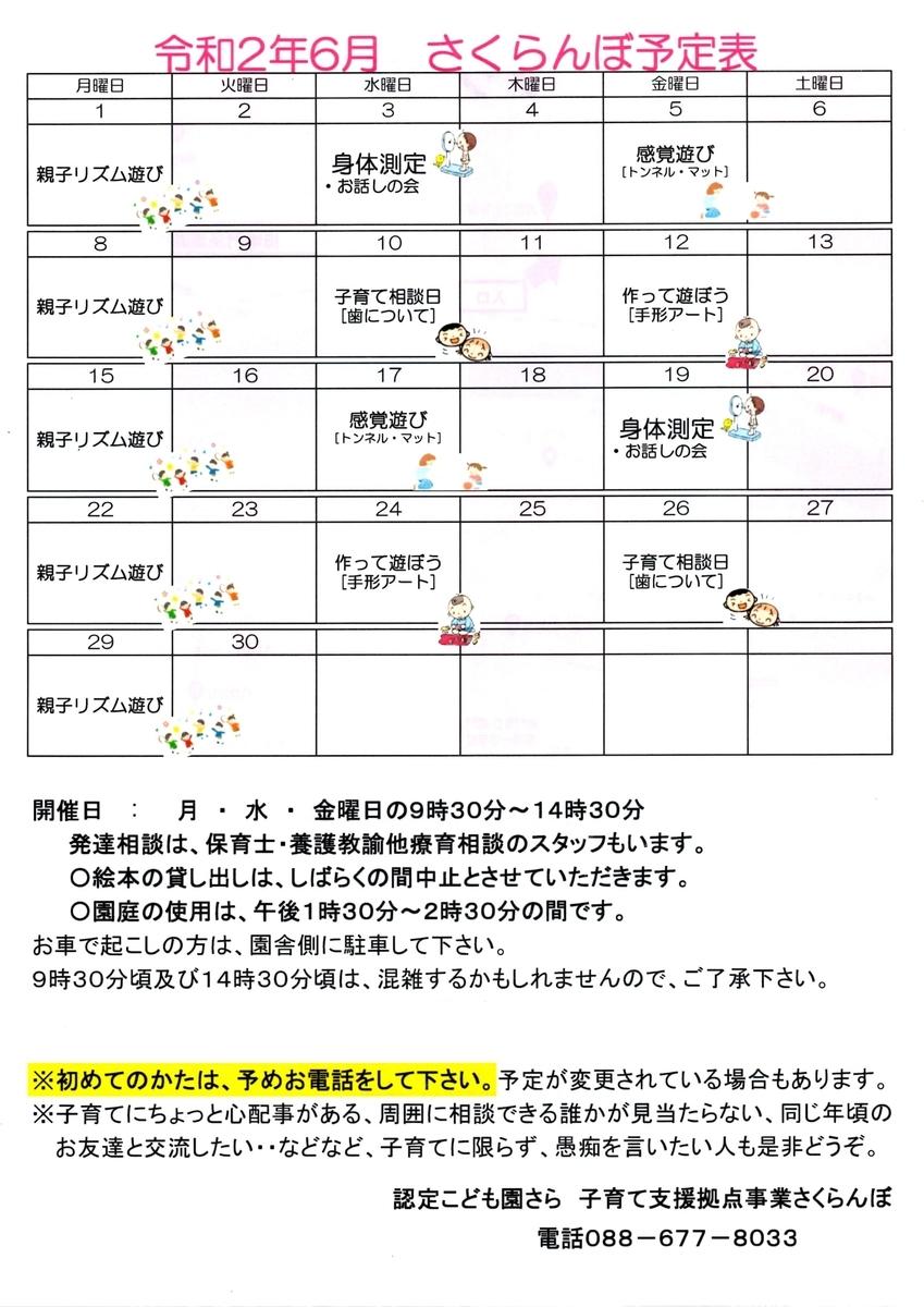f:id:orion-sakuranbo:20200523095127j:plain