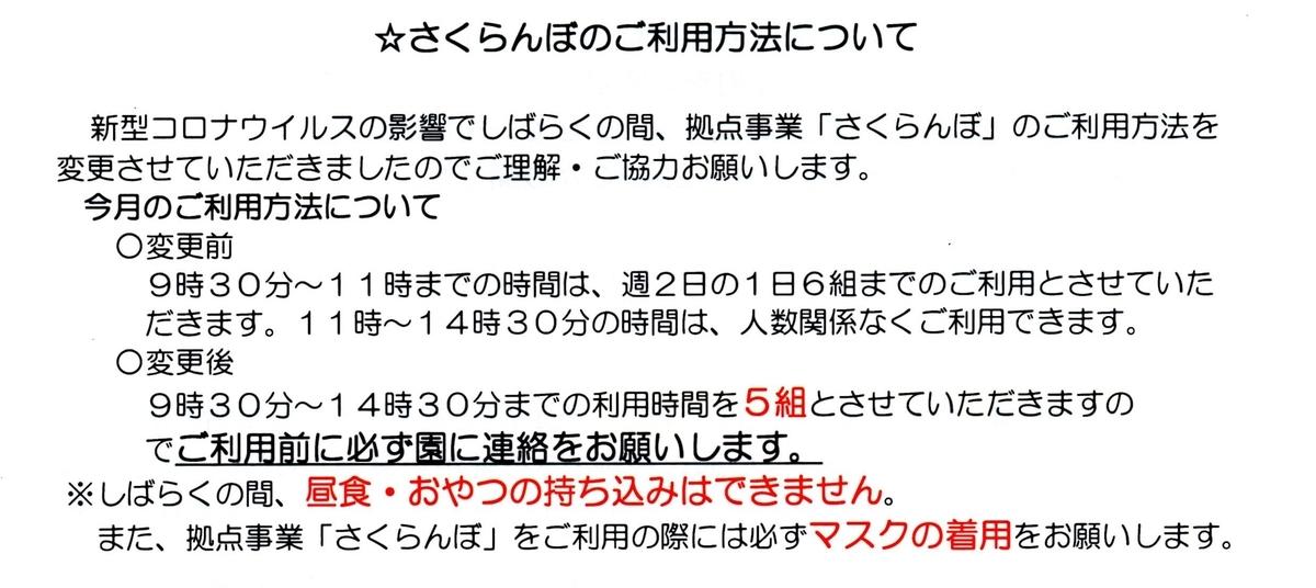 f:id:orion-sakuranbo:20200526122813j:plain