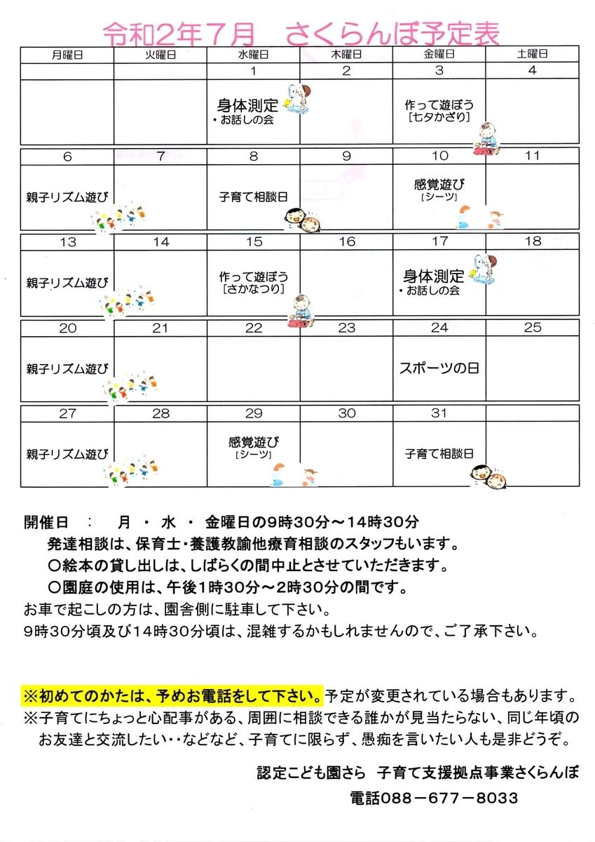 f:id:orion-sakuranbo:20200630093622j:plain