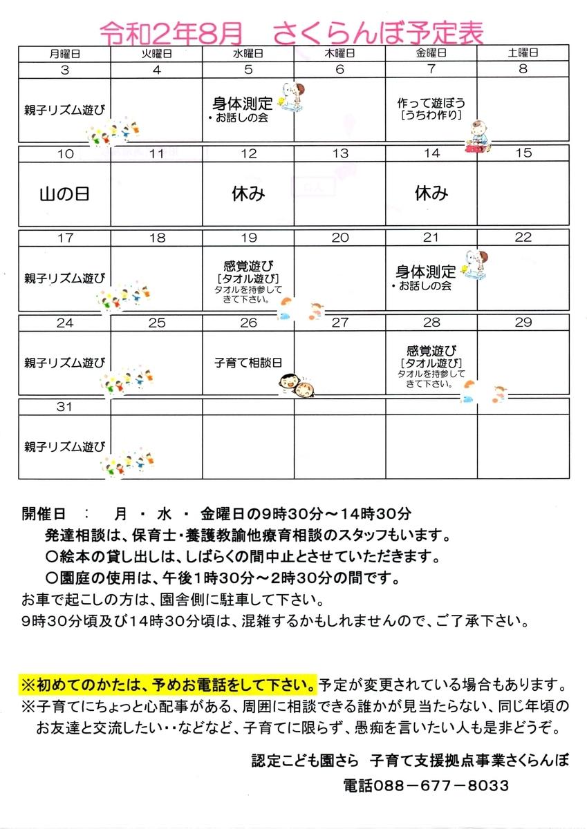 f:id:orion-sakuranbo:20200728101540j:plain